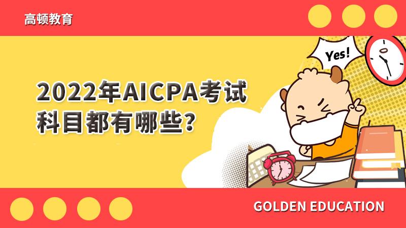2022年AICPA考试科目都有哪些?