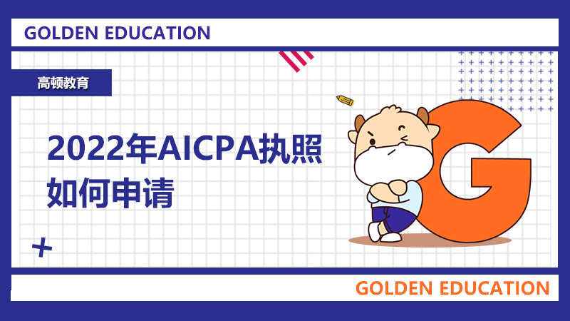 2022年AICPA执照如何申请