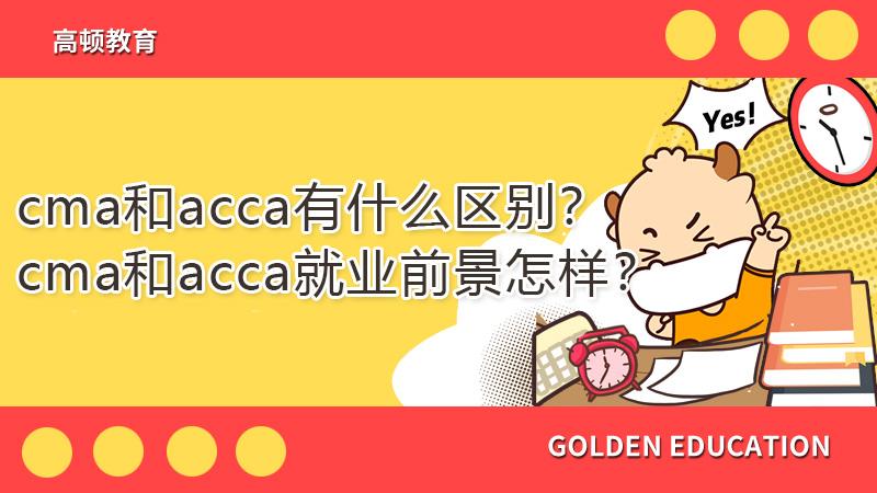 cma和acca有什么區別?cma和acca就業前景怎樣?