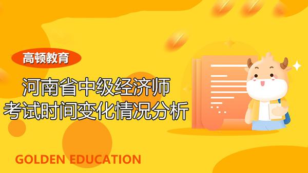 2021年河南省中级经济师考试时间变化情况分析