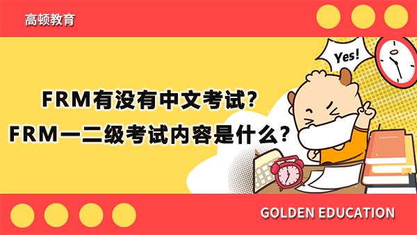 FRM有没有中文考试?FRM一二级考试内容是什么?