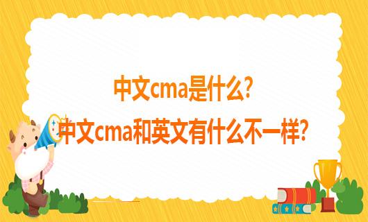 中文cma是什么?中文cma和英文有什么不一样?