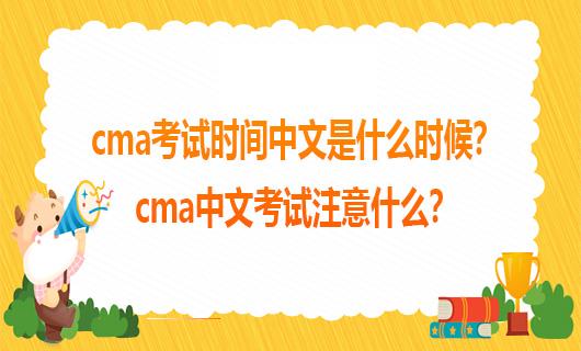 2021cma考试时间中文是什么时候?cma中文考试注意什么?