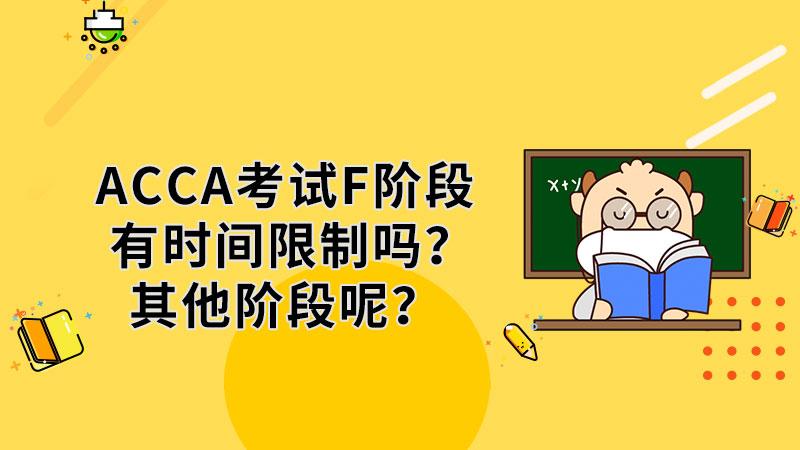 ACCA考试F阶段有时间限制吗?其他阶段呢?