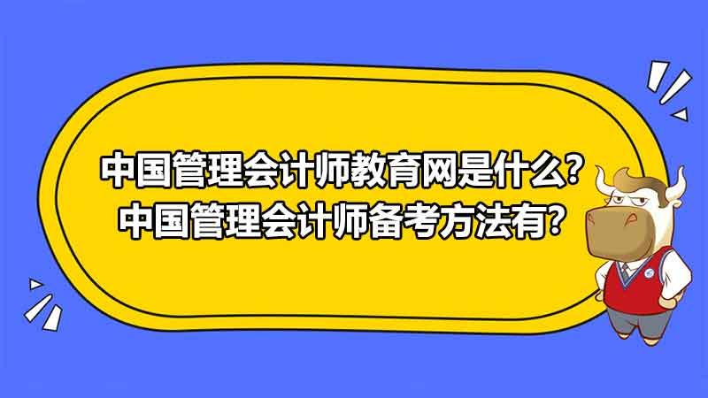 中國管理會計師教育網是什么?中國管理會計師備考方法有?