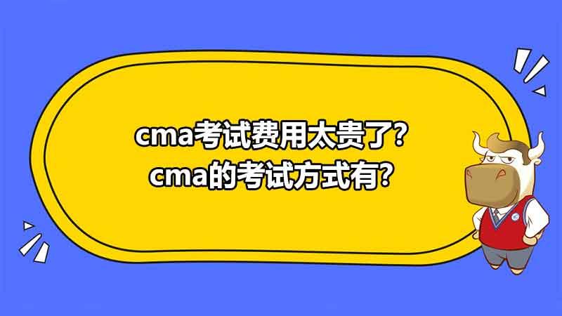 cma考试费用太贵了?cma的考试方式有?