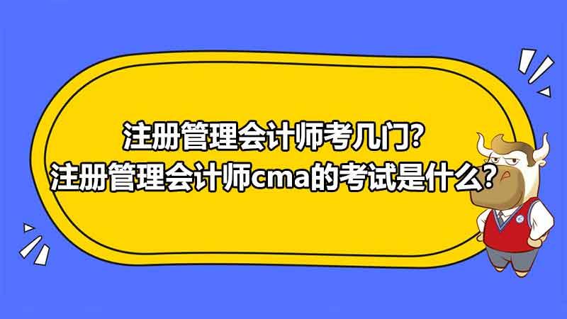 注册管理会计师考几门?注册管理会计师cma的考试是什么?