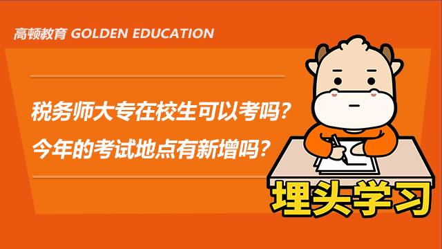 税务师大专在校生可以考吗?今年的考试地点有新增吗?