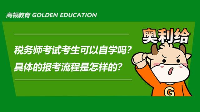 稅務師考試考生可以自學嗎?具體的報考流程是怎樣的?