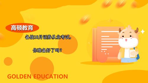 備戰10月證券從業考試,你準備好了嗎?