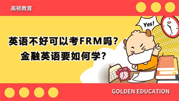 英语不好可以考FRM吗?金融英语要如何学?