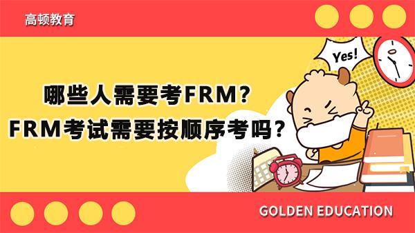 哪些人需要考FRM?FRM考试需要按顺序考吗?