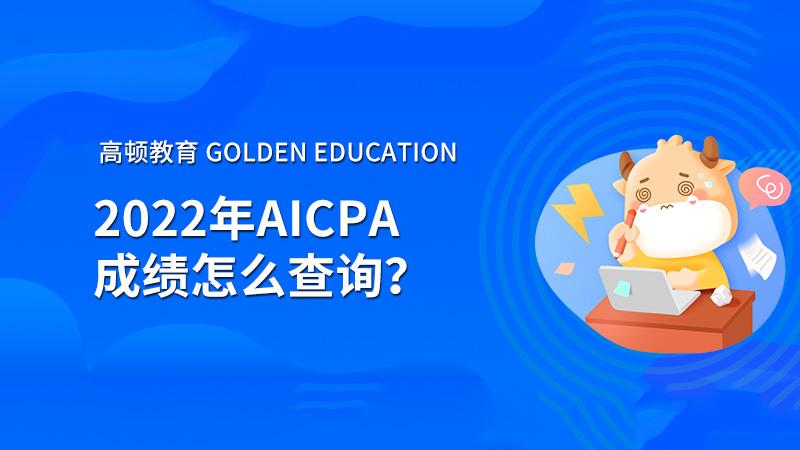 2022年AICPA成绩怎么查询?