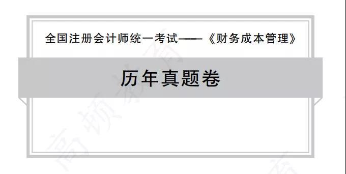 惊喜!2020年注册会计师《财管》真题(考生回忆版)!