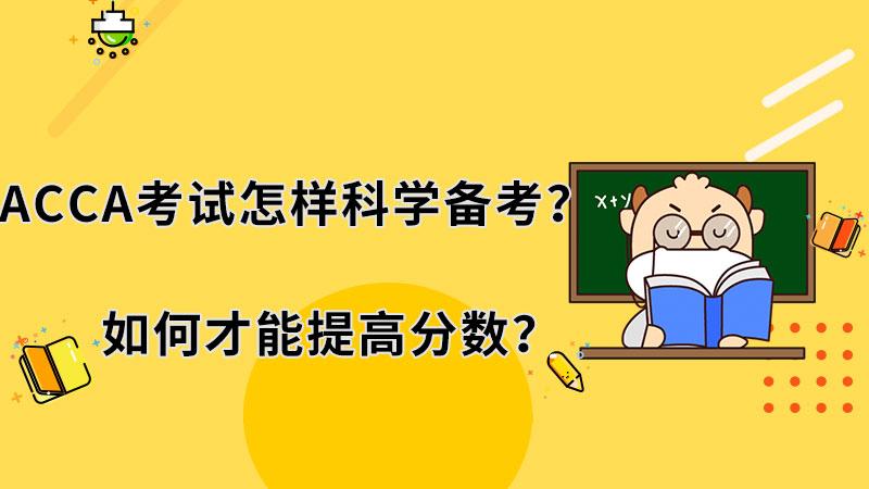 ACCA考试怎样科学备考?如何提高分数?