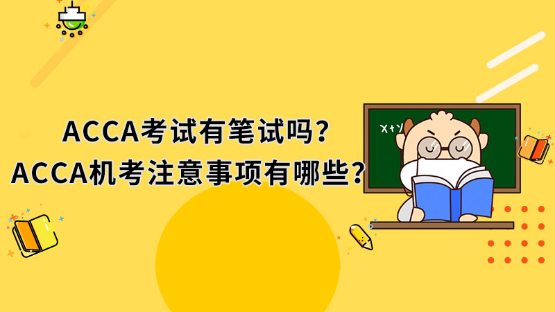 ACCA考试有笔试吗?ACCA机考注意事项有哪些?