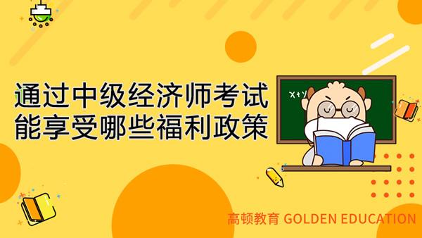 通过中级经济师考试后能享受哪些福利政策?