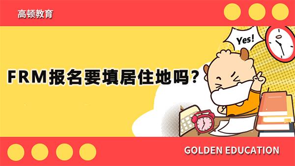 FRM报名要填居住地吗?FRM报名中国考生填写中文名字吗?