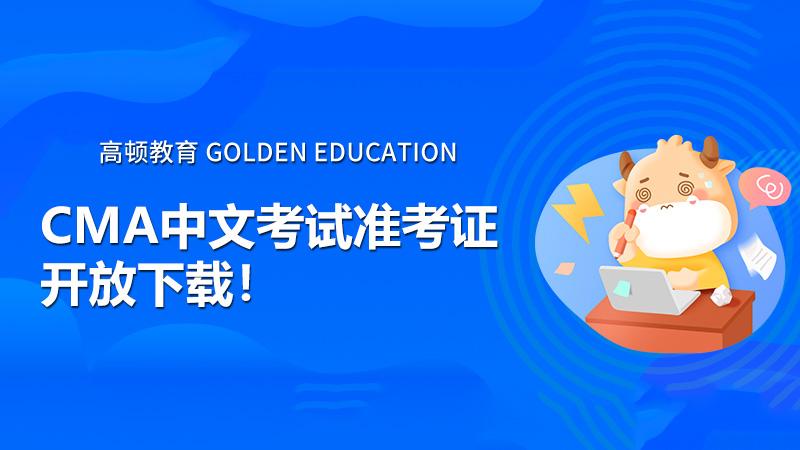 2021年7月24日CMA中文考试准考证开放下载!