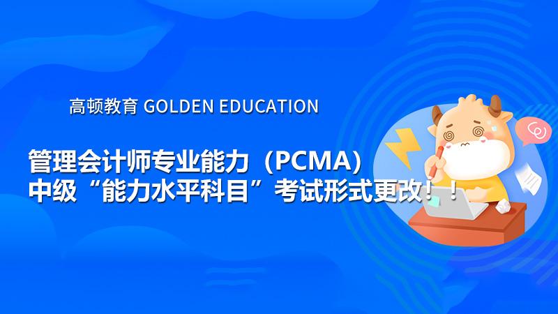 """管理會計師專業能力(PCMA)中級""""能力水平科目""""考試形式更改??!"""