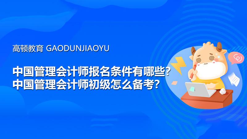 中國管理會計師報名條件有哪些?中國管理會計師初級怎么備考?
