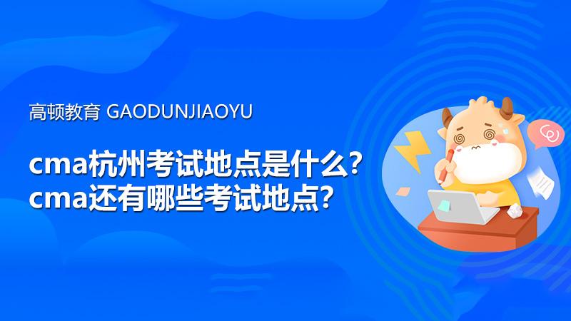 cma杭州考試地點是什么?cma還有哪些考試地點?