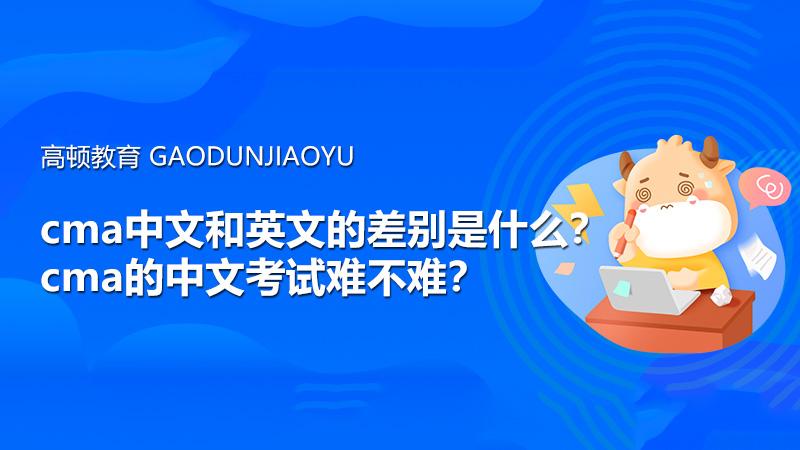 cma中文和英文的差別是什么?cma的中文考試難不難?