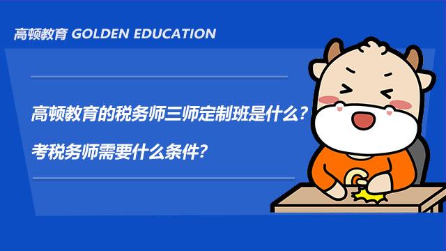 高頓教育,考稅務師有什么條件