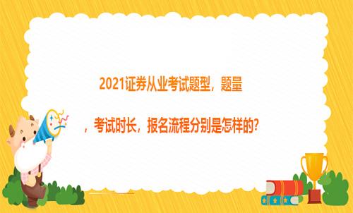2021证券从业考试题型,题量,考试时长,报名流程分别是怎样的?