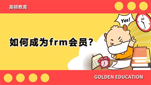 如何成为frm会员?FRM持证人和FRM会员有什么区别?