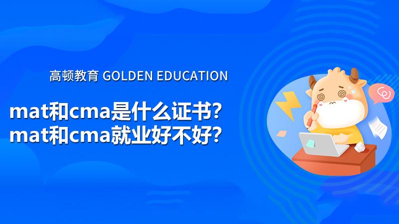 mat和cma是什么证书?mat和cma就业好不好?