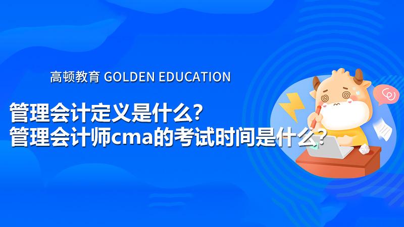 管理会计定义是什么?管理会计师cma的考试时间是什么?