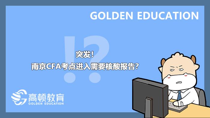 突发!南京CFA考点进入需要核酸报告?