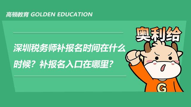 深圳税务师补报名时间在什么时候?补报名入口在哪里?