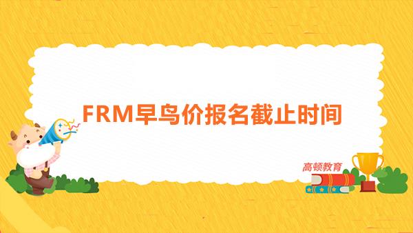 距离FRM11月和12月FRM报名截止还剩8天!