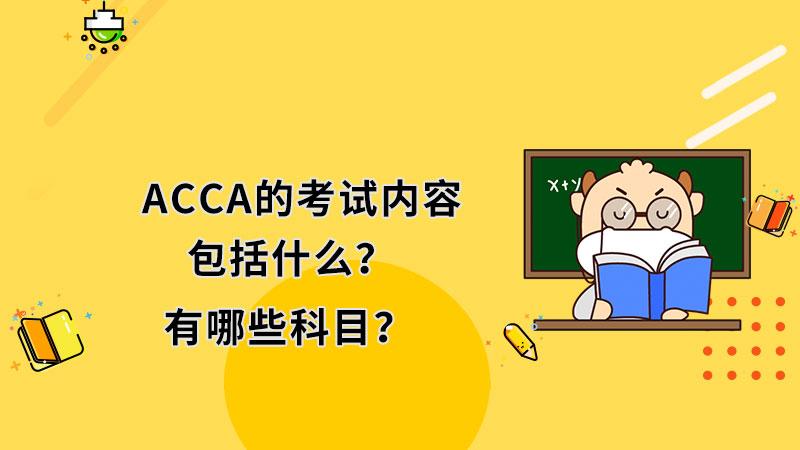 ACCA的考试内容包括什么?有哪些科目?