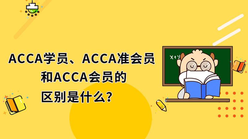 ACCA学员、ACCA准会员和ACCA会员的区别是什么?