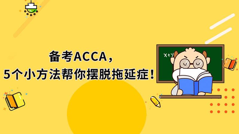备考ACCA,5个小方法帮你摆脱拖延症!