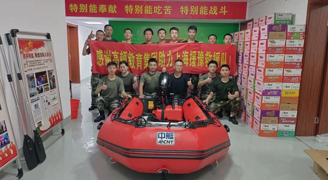 高顿教育助力上海援豫救援队支援河南
