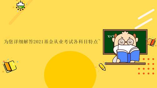 为您详细解答2021基金从业考试各科目特点~