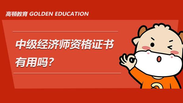 中级经济师资格证书有用吗?体现在哪些方面?