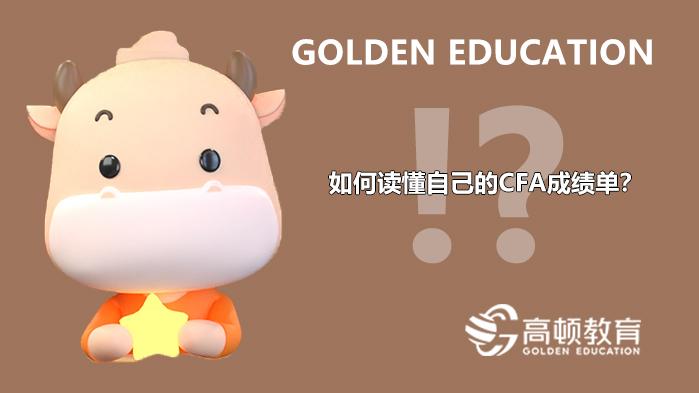 2021年5月CFA成绩公布!如何读懂自己的CFA成绩单?
