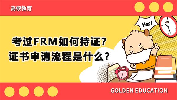 考過FRM如何持證?證書申請流程是什么?