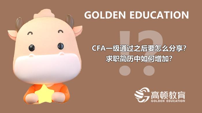 CFA一级通过之后要怎么分享?求职简历中如何增加?