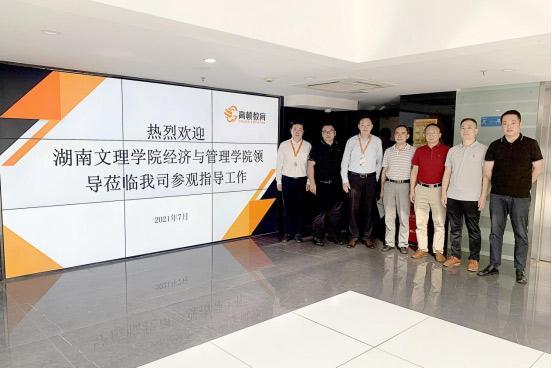 高顿教育助力湖南文理学院高端金融人才培养