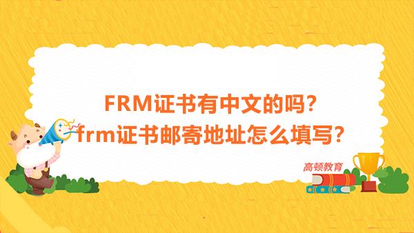 FRM证书有中文的吗?frm证书邮寄地址怎么填写?
