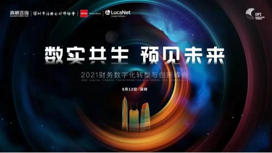 2021财务数字化转型与创新峰会深圳站即将启幕