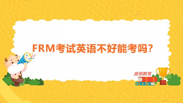 FRM考试英语不好能考吗?要如何学习?