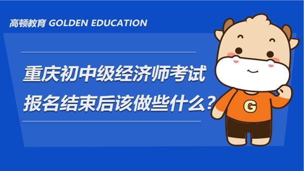 重庆2021年初中级经济师考试报名已结束,接下来该做些什么?