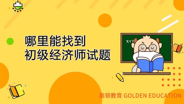 哪里能找到初级经济师考试的试题来做?附历年真题例题解析
